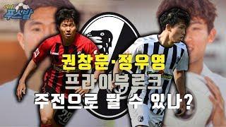 [jaja Fußball]권창훈 부상정도, 정우영 입지! 프라이부르크 19/20시즌 베스트11 분석