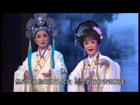 Teochew Opera潮剧苏六娘选段投江