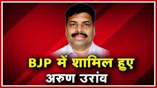 Congress को बड़ा झटका | BJP में शामिल हुए Arun Oraon समेत 6 MLA | CG PCC प्रभारी सचिव रहे हैं उरांव