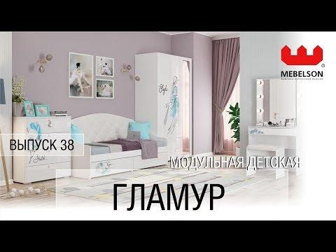 """Выпуск 38. Детская """"Гламур"""""""