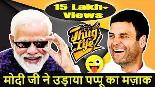 पीएम मोदी ने राहुल गाँधी पर ली चुटकी | Pappu Rahul | IRR