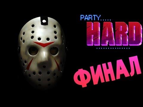 Party Hard - Прощальная вечеринка (Финал концовка симулятора маньяка) #10