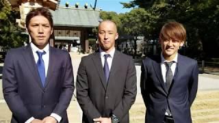水永・石井・藤岡選手【タンみやFacebook限定メッセージ】