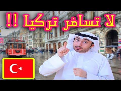 لا تسافر تركيا قبل مشاهدة الفيديو !! فيديو هام جدا