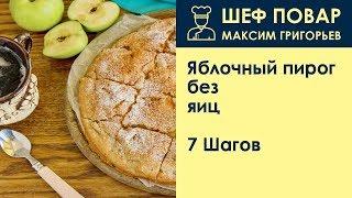 Яблочный пирог без яиц . Рецепт от шеф повара Максима Григорьева
