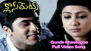 Gunde Chaatugaa Full Video Song   Classmates   Sumanth   Sharwanand   Sadha   ETV Cinema