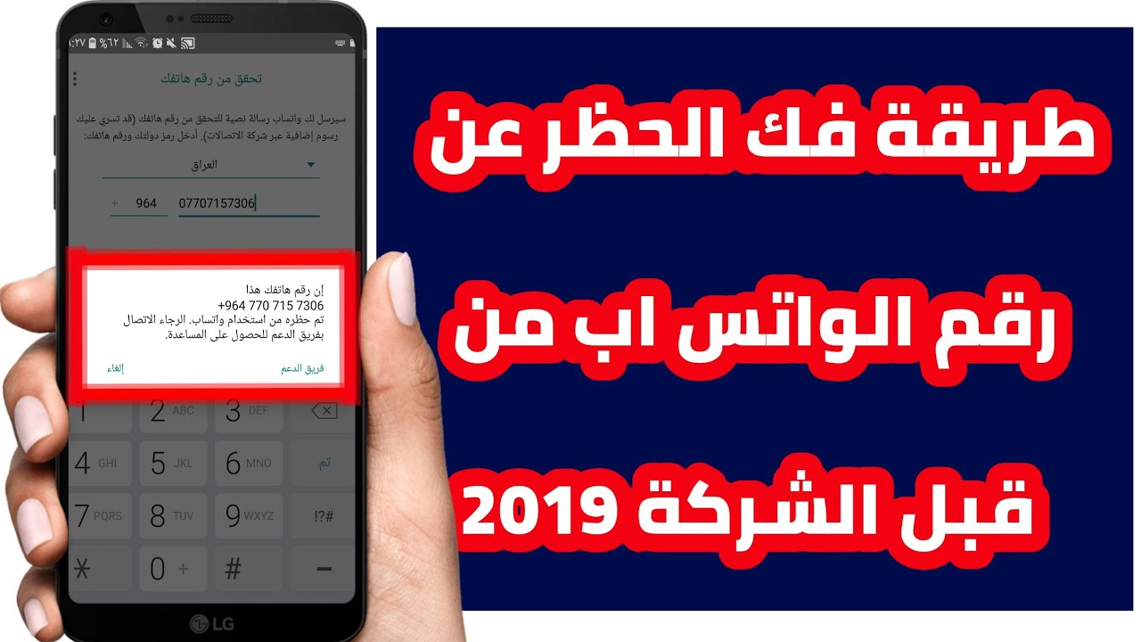 طريقة فك الحظر عن رقم الواتس اب المحظور من قبل الشركة حصريا 2019