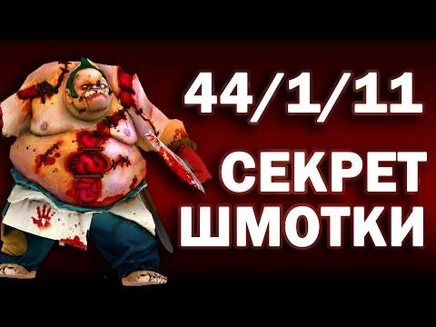 видео: ПУДЖ ЧИТЕРИТ В ПАБЕ ДОТА 2 - ПУДГЕНАТОР vol 12