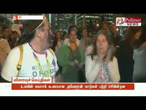 உலகின் சுவாசக் கூரையான அமேஸான் காடுகள் பற்றி எரிகின்றன  அமேஸானைக் காப்பாற்ற வலியுறுத்தி பிரேசிலில் பிரமாண்ட பேரணி  Watch Polimer News on YouTube which streams news related to current affairs of Tamil Nadu, Nation, and the World. Here you can watch breaking news, live reports, latest news in politics, viral video, entertainment, Bollywood, business and sports news & much more news in tamil. Stay tuned for all the breaking news in tamil.  #PolimerNews | #Polimer | #PolimerNewsLive | #TamilNews | #PolimerLive | #PolimerLiveNews | #PolimerNewsLiveinTamil | #TamilNewsLive | #TamilLiveNews  ... to know more watch the full video &  Stay tuned here for latest news updates..  Android : https://goo.gl/T2uStq  iOS         : https://goo.gl/svAwa8  Polimer News App Download : https://goo.gl/MedanX  Subscribe: https://www.youtube.com/c/polimernews  Website: https://www.polimernews.com  Like us on: https://www.facebook.com/polimernews  Follow us on: https://twitter.com/polimernews   About Polimer News:  Polimer News brings unbiased News and accurate information to the socially conscious common man.  Polimer News has evolved as a 24 hours Tamil News satellite TV channel. Polimer is the second largest MSO in TN catering to millions of TV viewing homes across 10 districts of TN. Founded by Mr. P.V. Kalyana Sundaram, the company currently runs 8 basic cable TV channels in various parts of TN and Polimer TV, a fully integrated Tamil GEC reaching out to millions of Tamil viewers across the world. The channel has state of the art production facility in Chennai. Besides a library of more than 350 movies on an exclusive basis , the channel also beams 8 hours of original content every day. The channel has extended its vision to various genres including Reality. In short, Polimer is aiming to become a strong and competitive channel in the GEC space of Tamil Television scenario. Polimer's biggest strength is its people. The channel has some of the best talent on its rolls. A clear vision back