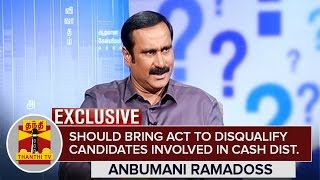 Should bring Law to disqualify Candidates involved in Cash Distribution : Anbumani Ramadoss