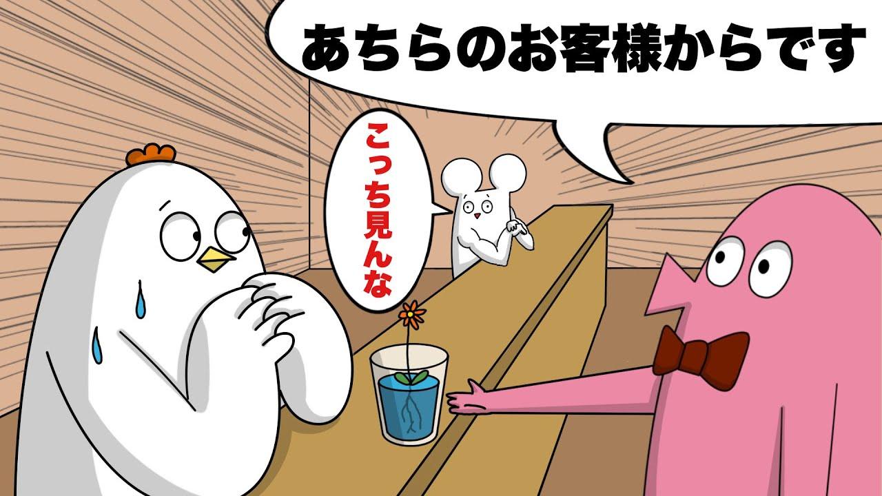 【アニメ】バーで変なやつに絡まれた