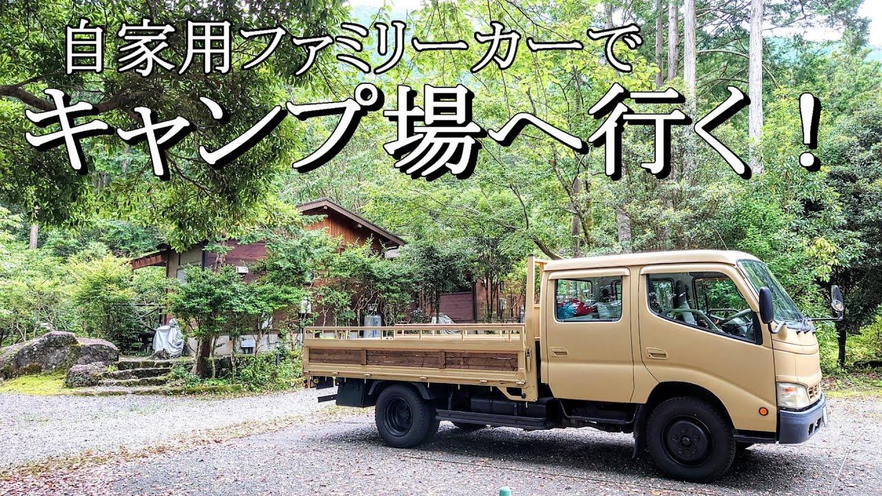 初めて自家用トラックでキャンプ場へ行ってみた!自家用トラックは大自然に溶け込むことはできるのか!?