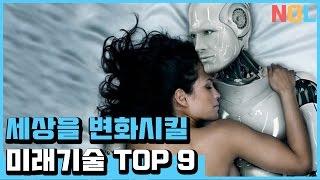 10년 후 세상을 변화시킬 미래 기술 TOP9