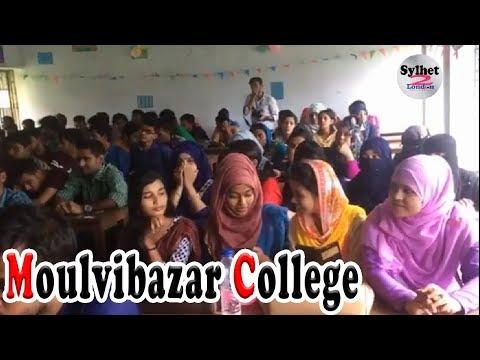 মৌলভীবাজার সরকারি কলেজ | Moulvibazar Government College