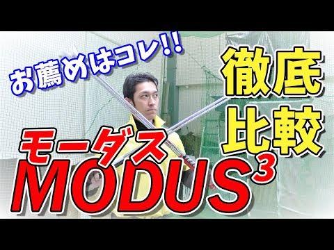 モーダス3徹底比較!人気アイアンシャフトモーダス3の選び方|N.S.PRO MODUS3