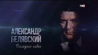 Последний побег от 04.01.2021 Александр Белявский.