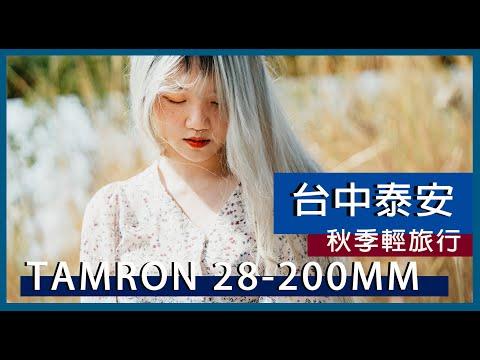 台中泰安秋季輕旅行,旅遊鏡也能拍人像!Tamron 28-200mm 拍給你看。[ cc字幕可開關 ]