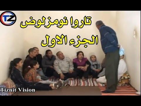 الفيلم الكوميدي القصير الأمازيغي بعنوان (  تاروا نومزلوض ) الجزء الأول   1 Film Tarwa nomzloudI motarjam