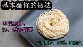【基本麵條的做法】可以澆鹵、炒、做湯麵等