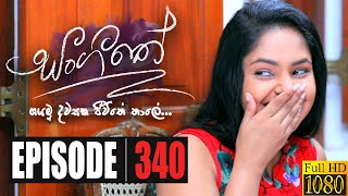 Sangeethe | Episode 340 10th August 2020 Thumbnail
