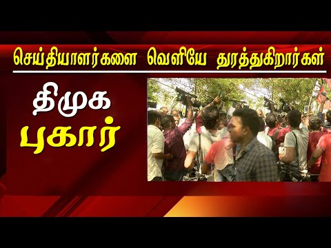 DMK  alleges interruptions in Tamil Nadu by poll vote count election result live today tamil  CHENNAI: Alleging interruptions in the counting of votes for by-polls to Tamil Nadu's 22 seats, the DMK on Thursday wrote to the Election Commission of India (ECI) threatening to approach the High Court if the poll body failed to intervene and ensure transparency in the process. According to the DMK, in many of the counting centres for the by-polls, the authorities have abruptly stopped counting of votes as the ruling AIADMK DMK flag used for representational purposes only. 23/05/2019 2/2 candidates are trailing behind the DMK candidates. In a letter written to the Chief Election Commissioner and the Chief Electoral Officer of Tamil Nadu, the DMK said: