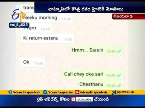 Whatsapp High Tech Fraud | Victim Friend Post in Facebook | Investigation Underway | Vijayawada