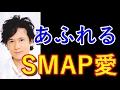 稲垣吾郎「あふれるSMAP愛」に、ファン歓喜!ラジオで香取慎吾や草なぎ剛について語る。【人気タレントなう】