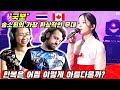 Song Sohee - Garden Balsam | Immortal Songs 2 | Couple Reaction