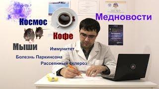 Мыши, кофе, космос, болезнь Паркинсона, иммунитет и рассеянный склероз. Медновости.