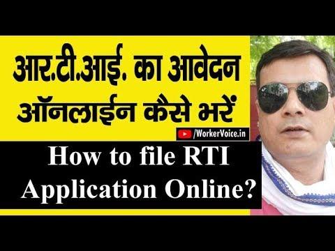 How to file rti application online | आरटीआई ऑनलाइन कैसे करें