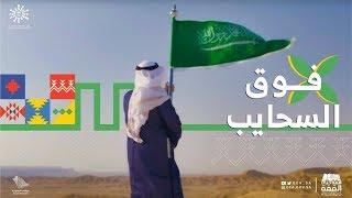 فوق السحايب - عماراب وقصي مع عبدالعزيز الشريف | AMRAP ft. QUSAi | فيديو كليب ٢٠١٩