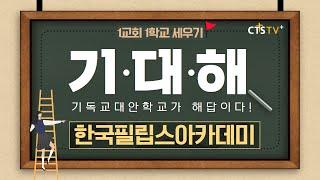 1교회 1학교 세우기(기.대.해) | 한국필립스아카데미