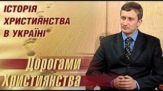 Історія християнства в Україні | Дорогами християнства [01/12]