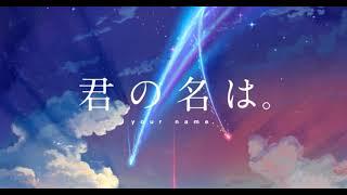 [1시간] 너의 이름은(君の名は) - 스파클(sparkle) OST
