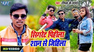 सबसे हिट #Deepak K Arya II #Video सिगरेट पिहीला शान से जिहिला Bhojpuri Superhit 2020 Song