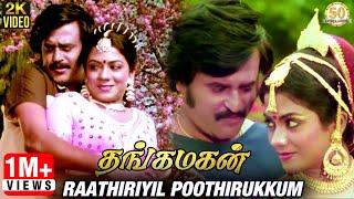 Thangamagan Tamil Songs   Raathiriyil Poothirukum Video Song   Rajinikanth   Poornima   Ilaiyaraaja