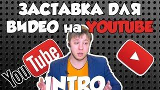 как сделать заставку для видео на канале Youtube? Быстро и просто!