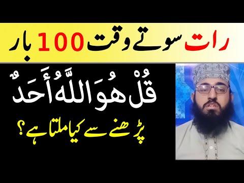 Raat Ko Sote Waqt 100 Bar Qul Hu Allah Hu Ahad Parhne Se Kya Milta | Fazilat Aur Wazifa