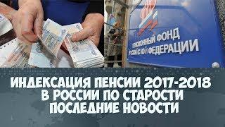 Индексация пенсии в 2017 2018 годах в России по старости последние новости