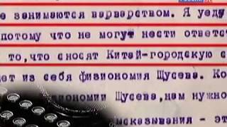 Гении и злодеи. Алексей Щусев. 2012