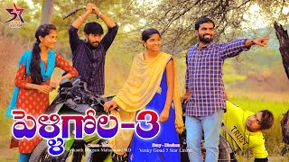 Pelli Gola Part 3// Village Comedy Video// 5Star Laxmi //Srikanth // Venky //Md
