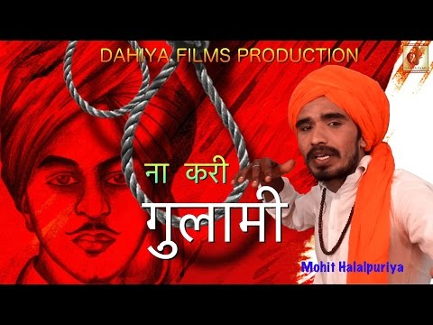 NA KRI GULAMI || NEW HARYANVI SONG || BHAGAT SINGH SARDAR || DAHIYA FILMS