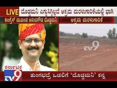 `Sand Mafia`: Illegal Mining From Congress Leader Anand Gowda In Gadag District