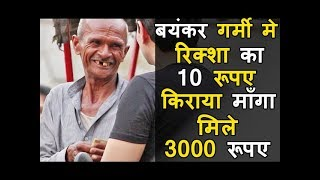 this old man was pulling rickshaw in 45 degrees celsius heat varun pruthi videos