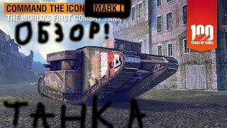 Wot Blitz / Обзор НОВОГО ТАНКА!  Mk 1* Heavy Tank