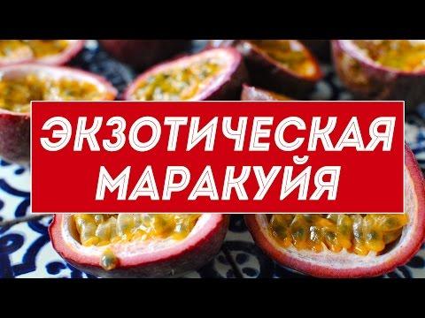 Маракуйя - фото фрукта, его полезные свойства и показатель