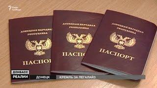 Паспорта от «ЛДНР»  Нужны ли России жители оккупированного Донбасса