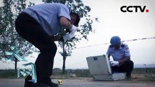 《天网》土坑里的真相:路人晨跑时发现路边土坑里有一具男尸 | CCTV社会与法