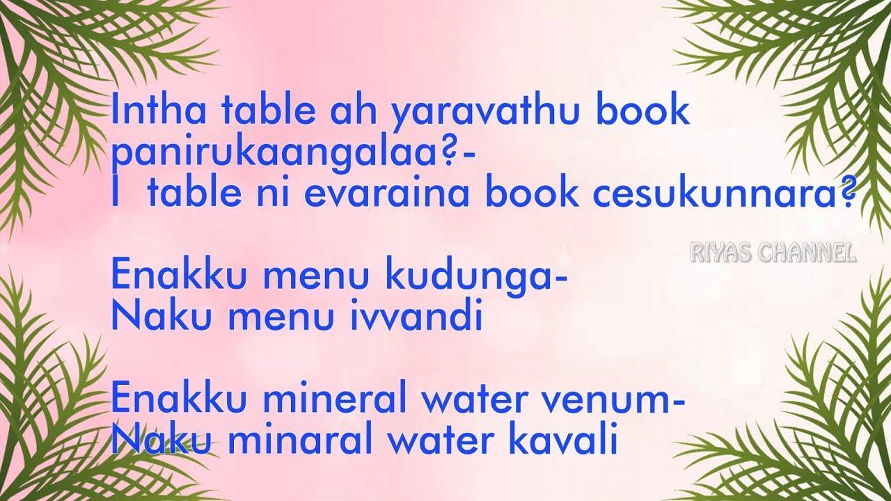 Learn telugu through tamil l - 33