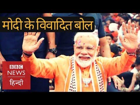 Narendra modi and his controversial statements in Lok Sabha Elections 2019 (BBC Hindi)